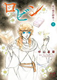 ロビン~風の都の師弟~ 2 (プリンセス・コミックス)