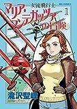 女流飛行士マリア・マンテガッツァの冒険 1 (ビッグコミックス)