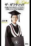 ザ・ギフティッド 14歳でカナダのトップ大学に合格した天才児の勉強法 (扶桑社BOOKS文庫)