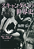 スキャンダルの世界史 海野弘の世界史シリーズ