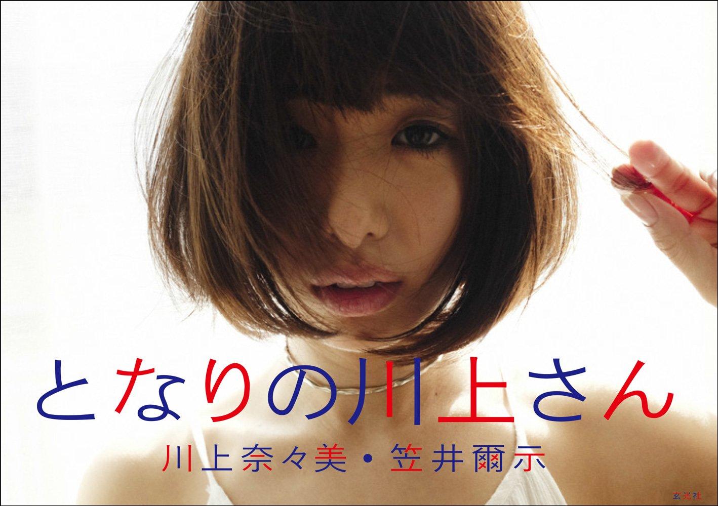 川上奈々美 写真集 『となりの川上さん』 (発売日: 2017/11/30)