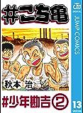 #こち亀 13 #少年勘吉‐2 (ジャンプコミックスDIGITAL)