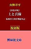 【復刻本】火野葦平の「土と兵隊」(改造社版)―中国戦線従軍記シリーズの名作 (響林社文庫)