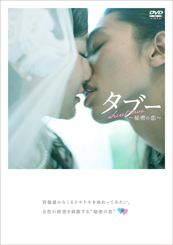タブー~秘密の恋愛~ [DVD]