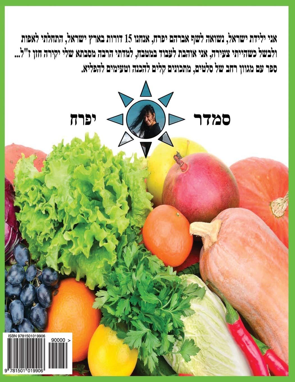 Hebrew Book - pearl of salads: Hebrew (Hebrew Edition) ebook