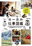 ローカル仕事図鑑 ――新天地のハローワーク (Local Life Book)