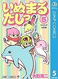 いぬまるだしっ 5 (ジャンプコミックスDIGITAL)