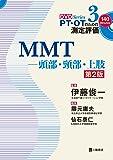 MMT―頭部・頸部・上肢 第2版 (PT・OTのための測定評価DVD Series 3)