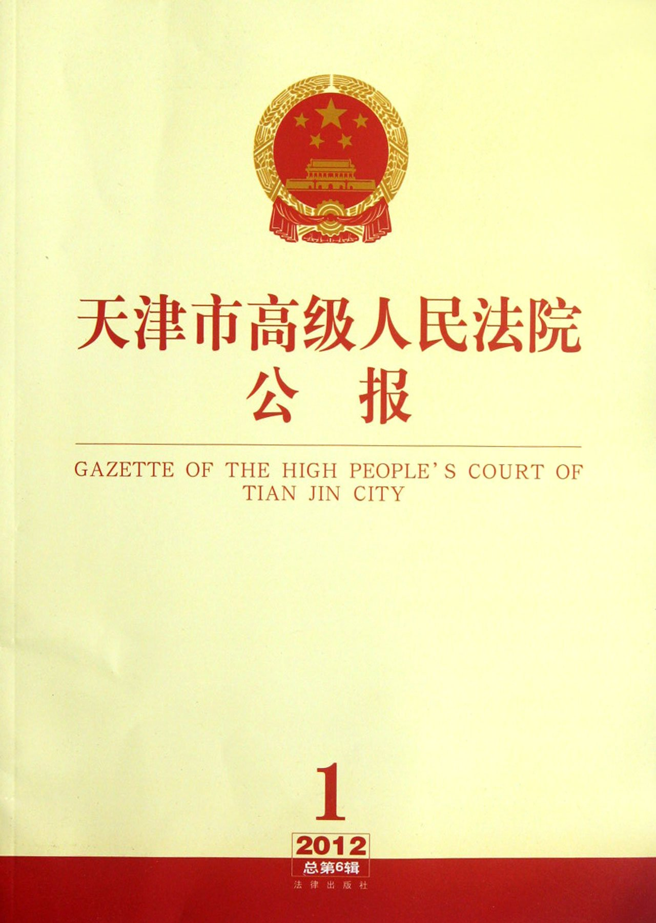 Gazette of the Higher Peoples Court of Tianjin City(VOL. 6) (Chinese Edition) pdf