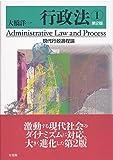 行政法1 現代行政過程論 第2版