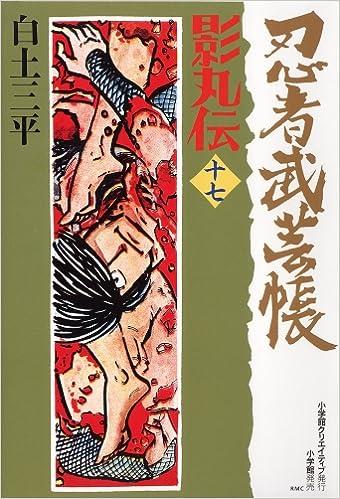 忍者武芸帳 影丸伝 (17) (レアミクス コミックス)   白土 三平  本 ...
