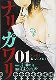 ナリカワリ(1) (KCデラックス)