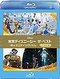 東京ディズニーシー ザ・ベスト -秋&ミスティックリズム- <ノーカット版> [Blu-ray]