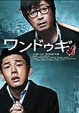 ワンドゥギ [Blu-ray]