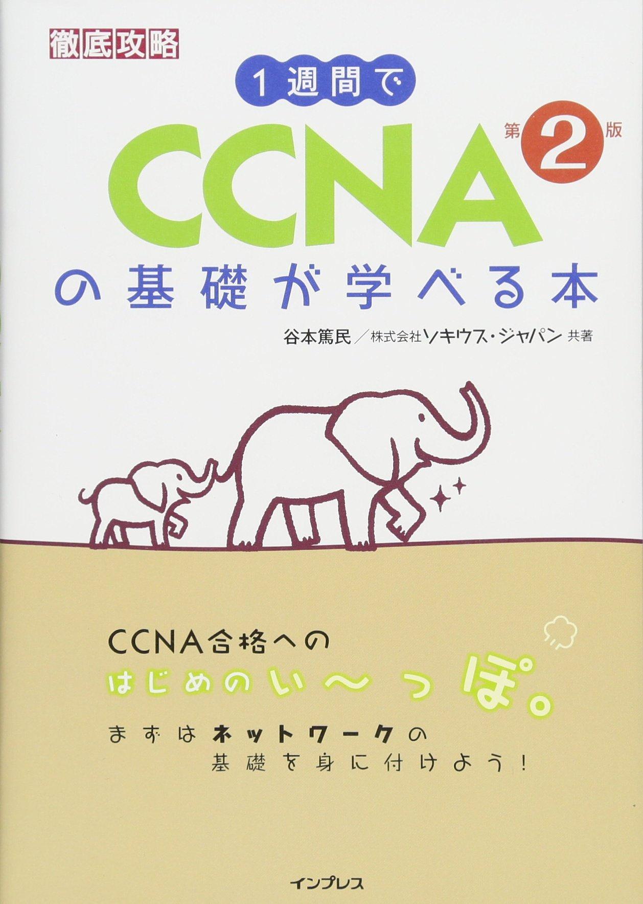 1週間で CCNAの基礎が学べる本 第2版 (徹底攻略)
