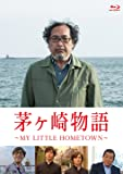 茅ヶ崎物語~MY LITTLE HOMETOWN~ [Blu-ray]
