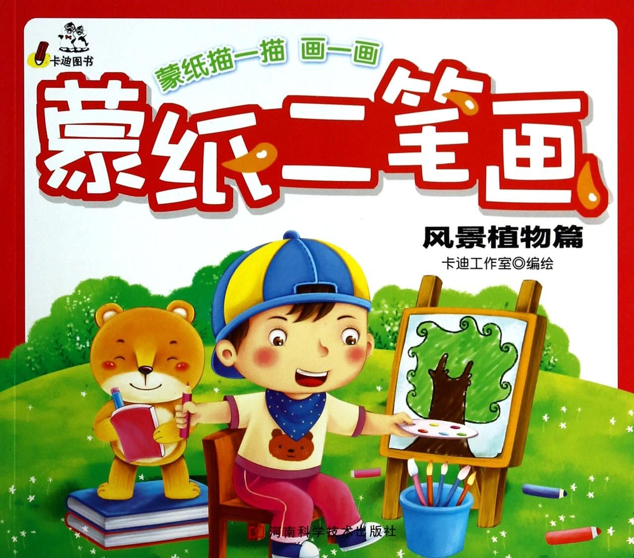 Two-step Picture with Masking Paper (Scenery Plants) pdf epub