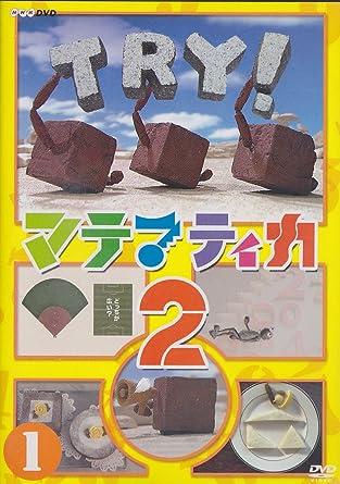 Amazon.co.jp | マテマティカ2(1...