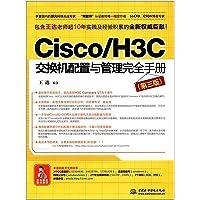 Cisco/H3C交换机配置与管理完全手册(第三版)
