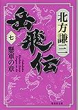 岳飛伝 7 懸軍の章 (集英社文庫)