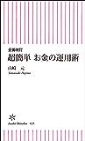 全面改訂 超簡単 お金の運用術 (朝日新書)