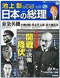 週刊 池上彰と学ぶ 日本の総理 2012年 8/21号 [分冊百科]