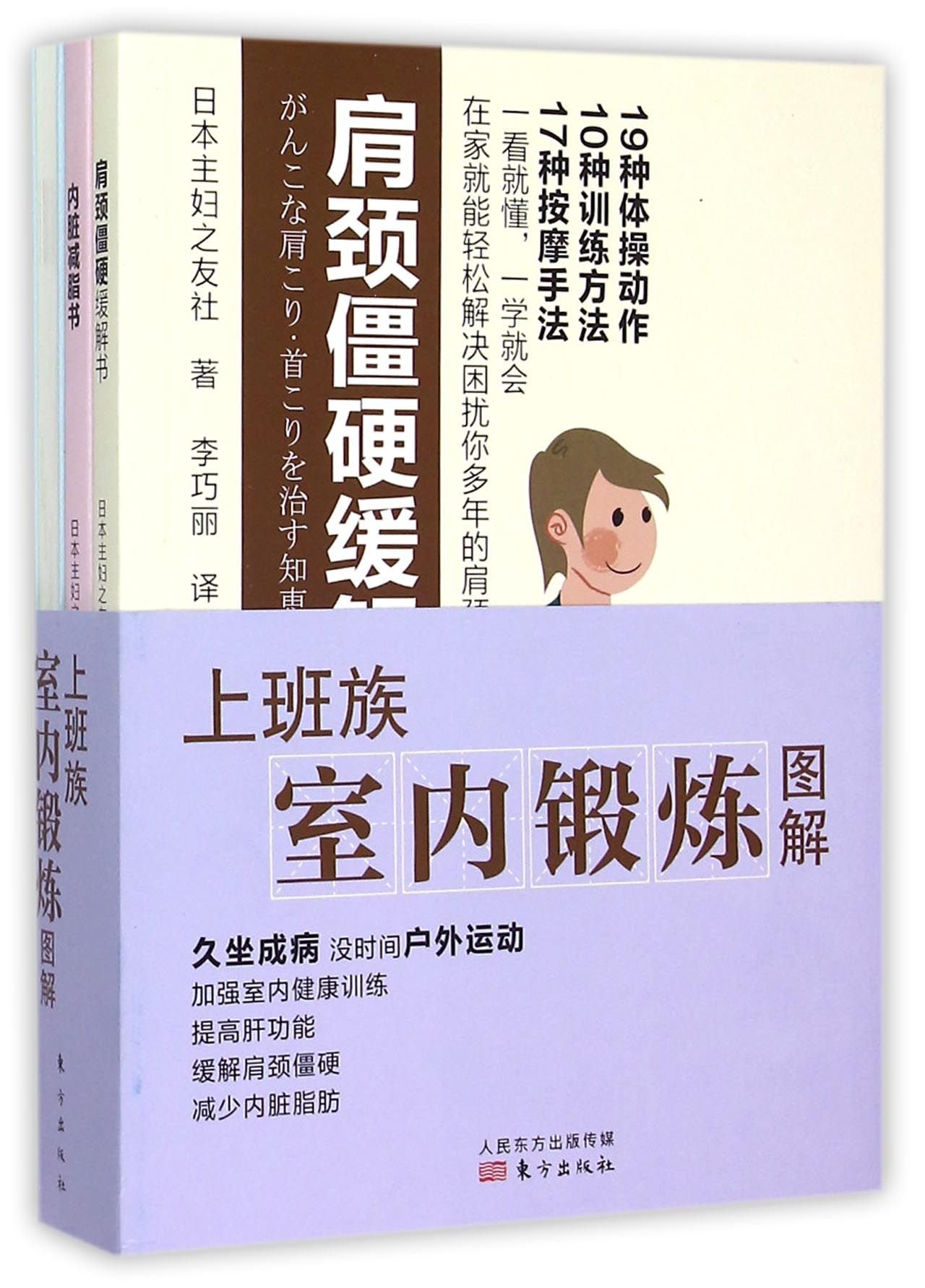 A Graphic Book of Indoor Workout for Office Worker (3 Volumes at Total) (Chinese Edition) pdf