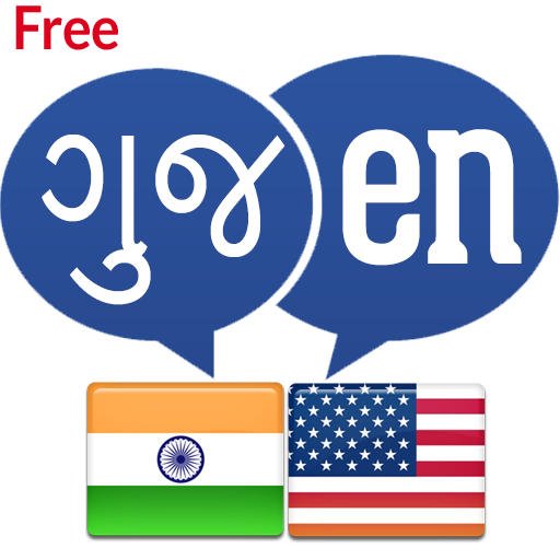 oxford dictionary free  full version for pc english to gujarati