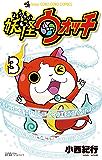 妖怪ウォッチ(3) (てんとう虫コミックス)