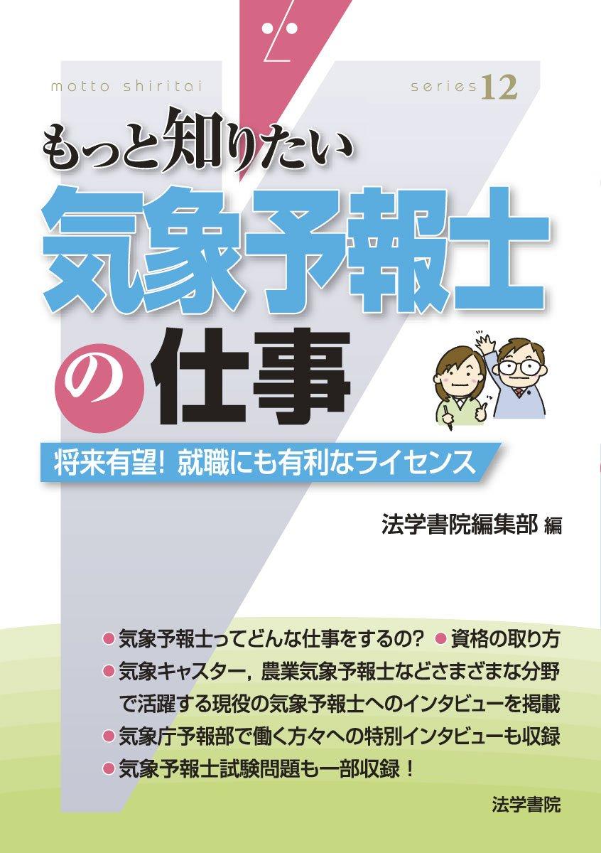 Download Kishō yohōshi no shigoto : Shōrai yūbō shūshoku nimo yūrina raisensu. pdf epub