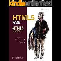 HTML5实战(异步图书)
