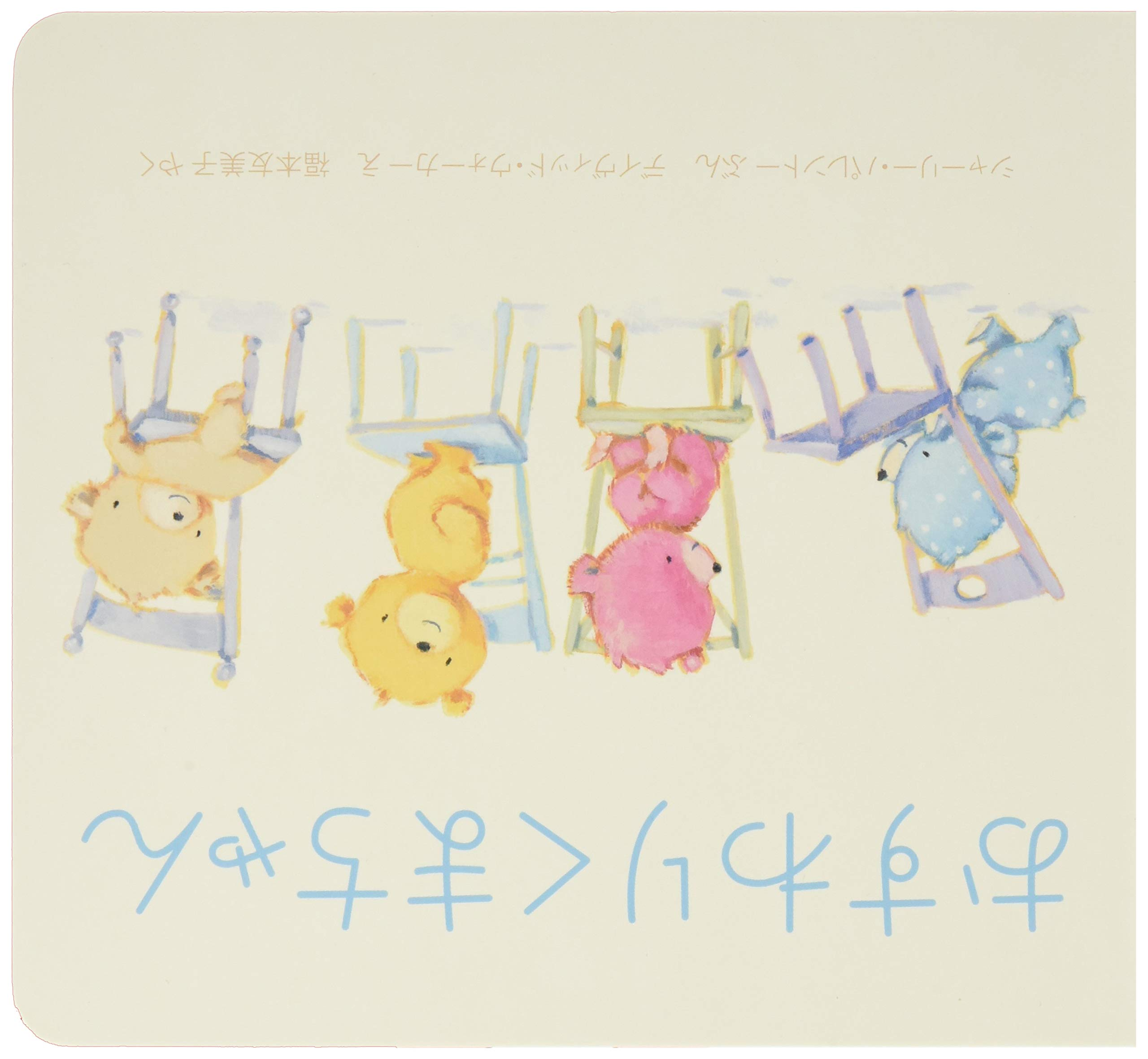Download Bears on Chairs Board Book (Japanese Edition) PDF