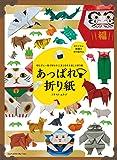 【Amazon.co.jp 限定】切らずに1枚で折る十二支と日本を楽しむ折り紙 あっぱれ折り紙(特典:オリジナル絵柄折り紙 Amazon限定カラー「招き猫 黒猫バージョン」 PDFデータ配信)