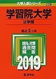 学習院大学(法学部) (2019年版大学入試シリーズ)
