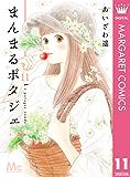 まんまるポタジェ 11 (マーガレットコミックスDIGITAL)