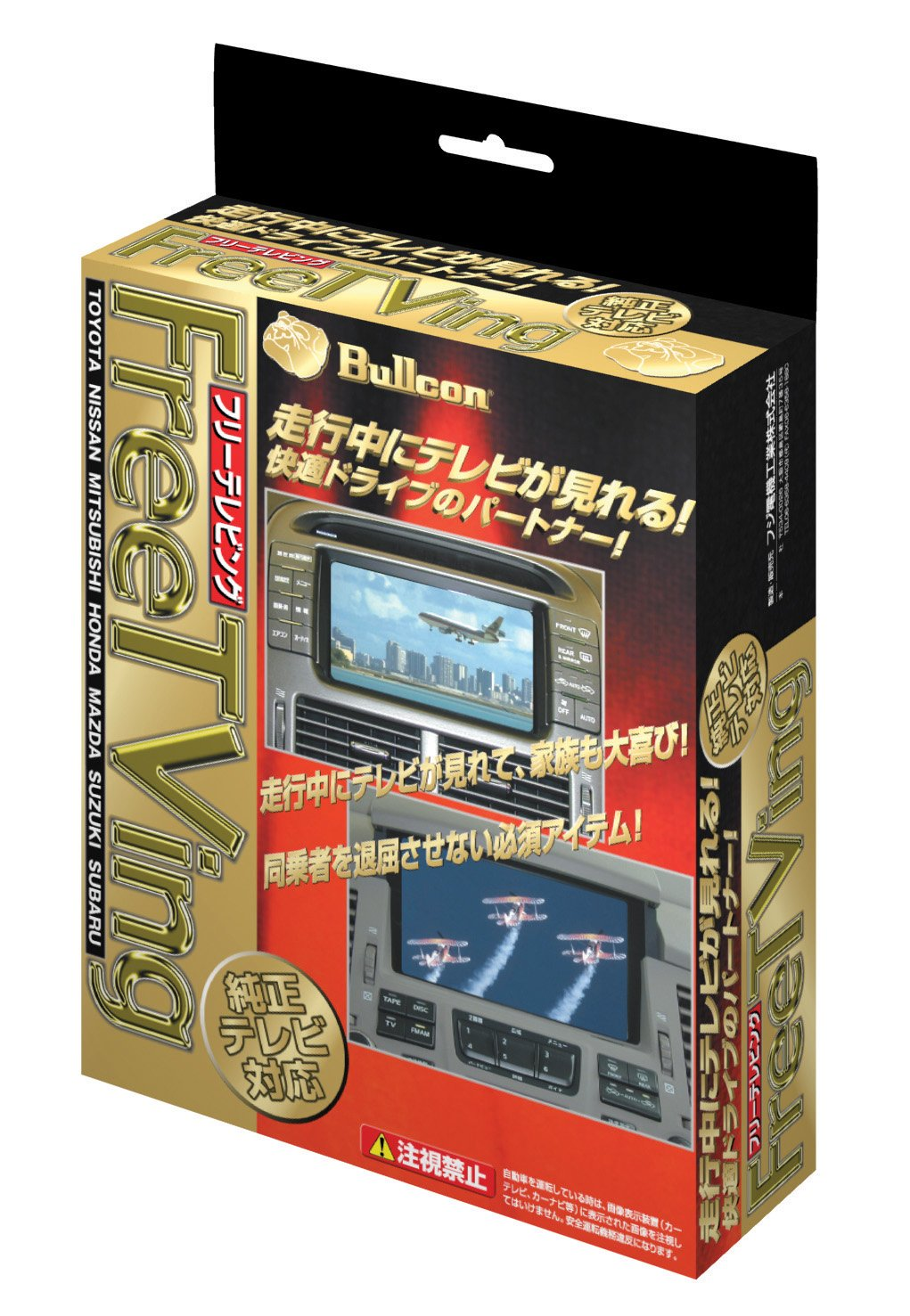 Bullcon(ブルコン) フリーテレビング FFT-178 B002XNGXG2 FFT-178