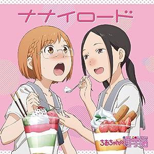 ちおちゃんの通学路 DVD