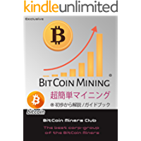 The most profitable ways for Bitcoin Mining: with many photos (Bitcoin Miners Club) (Japanese Edition)