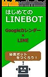 はじめての LineBot 開発 ~ LINE×Googleカレンダー: あなただけの秘書ボットを作ろう!
