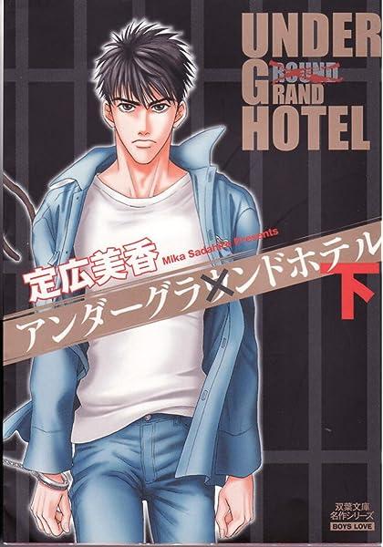 Under Grand Hotel 1+2 Complete Set JAPAN Mika Sadahiro manga