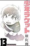 少年ラケット 13 (少年チャンピオン・コミックス)