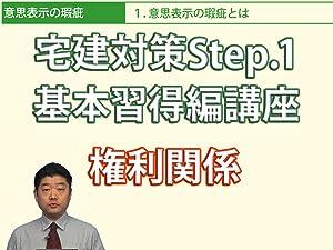 宅建Step.1 基本習得編講座(権利関係)