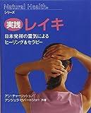 実践レイキ―日本発祥の霊気によるヒーリング&セラピー (ナチュラルヘルスシリーズ)