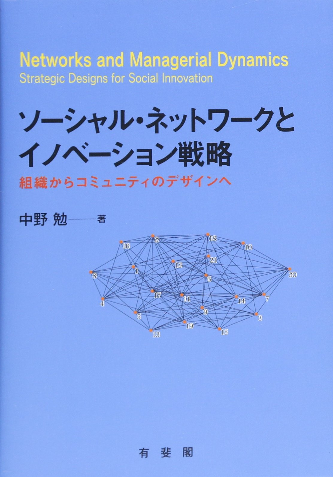 中野勉(青山学院大学)著『ソーシャル・ネットワークとイノベーション戦略』