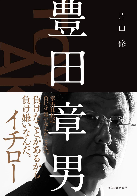 豊田章男 / 片山 修
