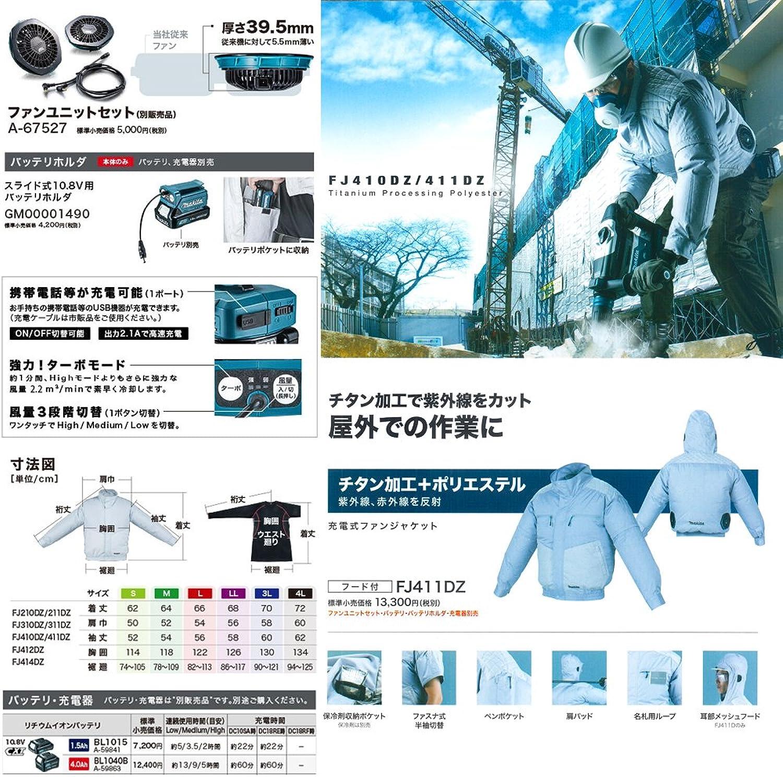マキタ(Makita) 充電式ファンジャケット(Mサイズ) フード付 FJ411DZM B072331CTQ