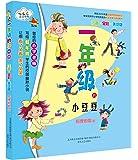七色狐注音读物:一年级的小豆豆(注音•全彩•美绘版)