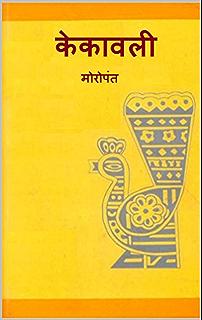 Marathi Aarti Book