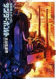 機動戦士ガンダム サンダーボルト(14) (ビッグコミックススペシャル)
