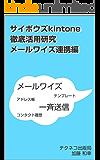 サイボウズkintone徹底活用研究:メールワイズ連携編